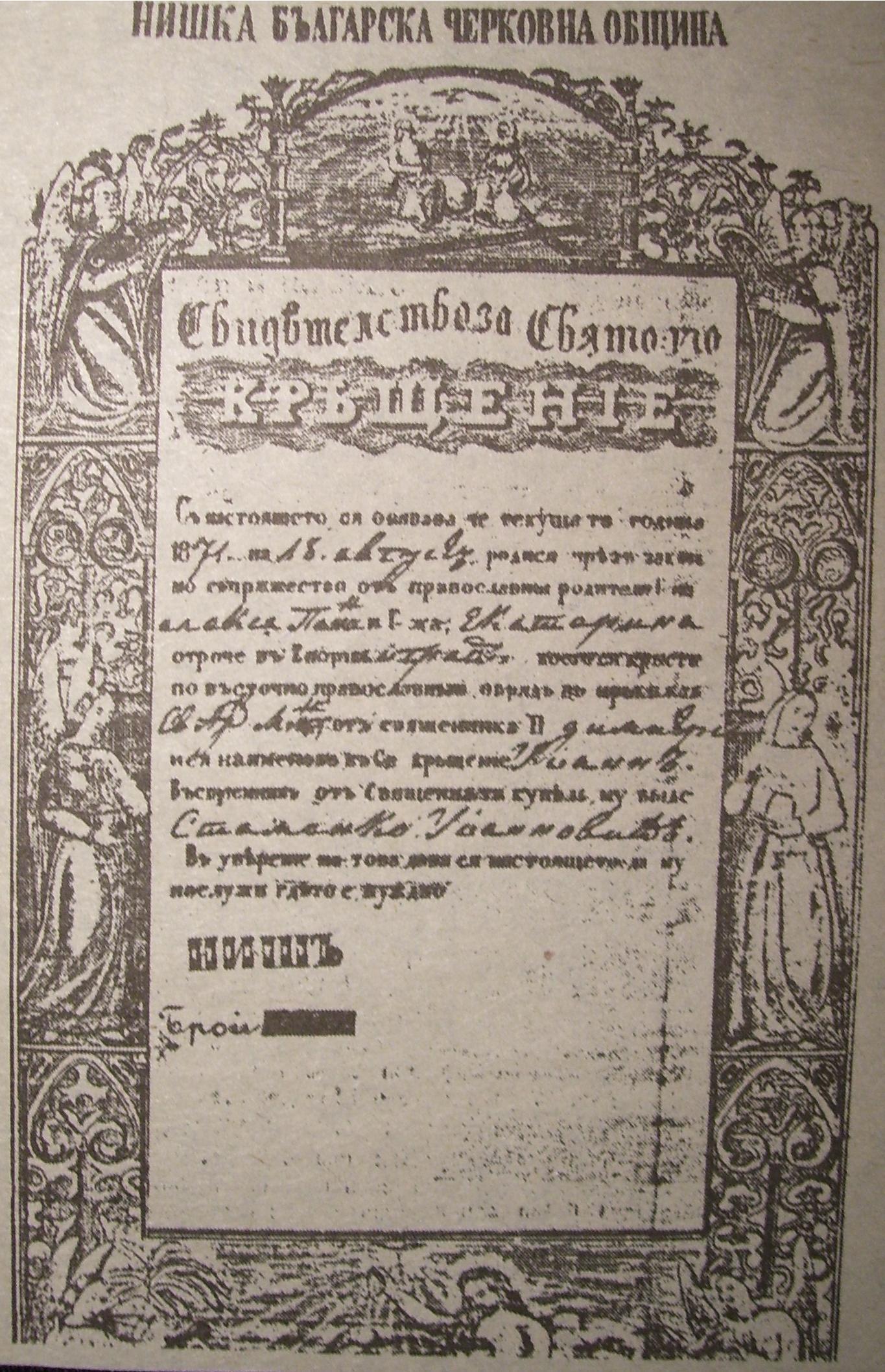 Filenish bulgarian municipality birth certificate 1871g filenish bulgarian municipality birth certificate 1871g xflitez Gallery