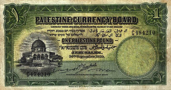 الجنيه الفلسطيني
