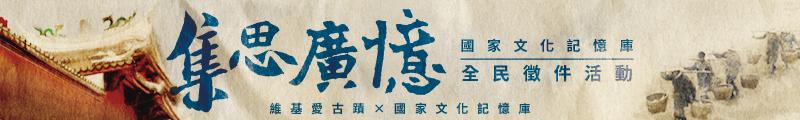 Taiwan Memories 2019 banner 800x120px.jpg