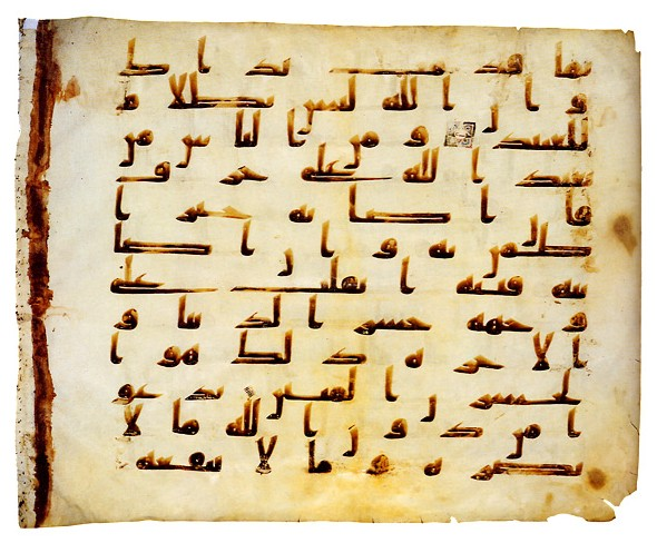 File:The 'Uthman Qur'an - 2 - Kufic.jpg