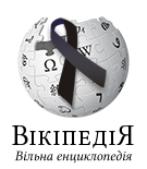 Wikipedia-logo-v2-uk-with black mourning ribbon.png