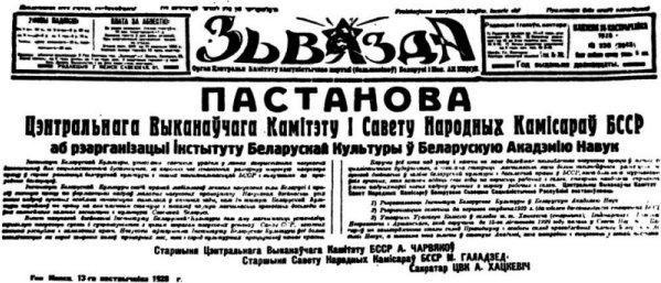 File:Źviazda - pastanova (1928).jpg