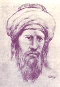 Абу-ль-Аля аль-Маарри.jpg