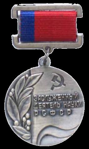 Заслуженный деятель науки РСФСР