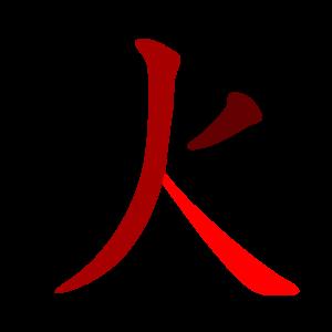 Letra China Fuego