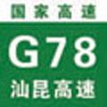 Expressway G78.jpg