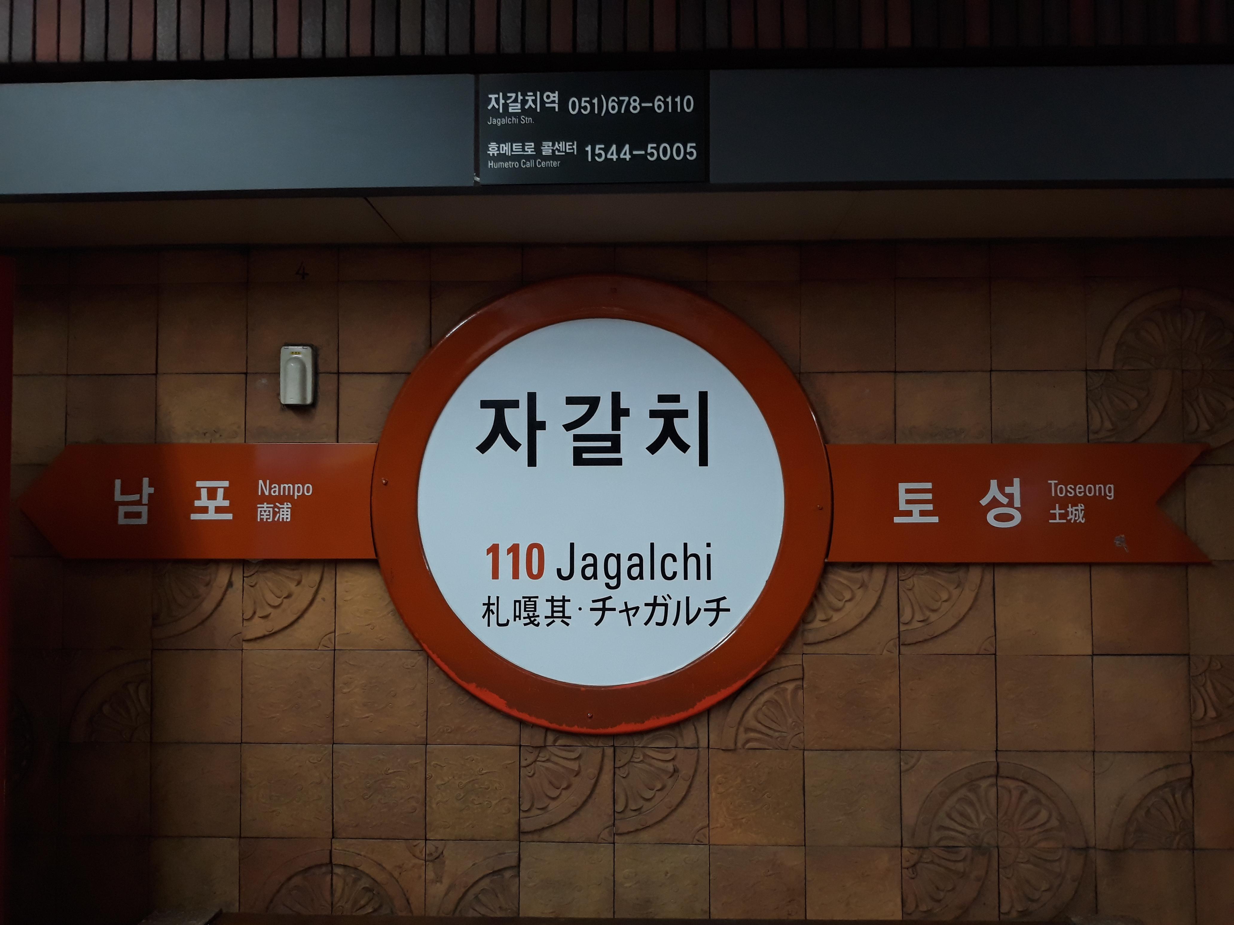 Jagalchi station sign 20180527 204908.jpg