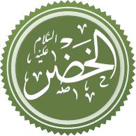 Khidr Extra-Quaranic Islamic prophet