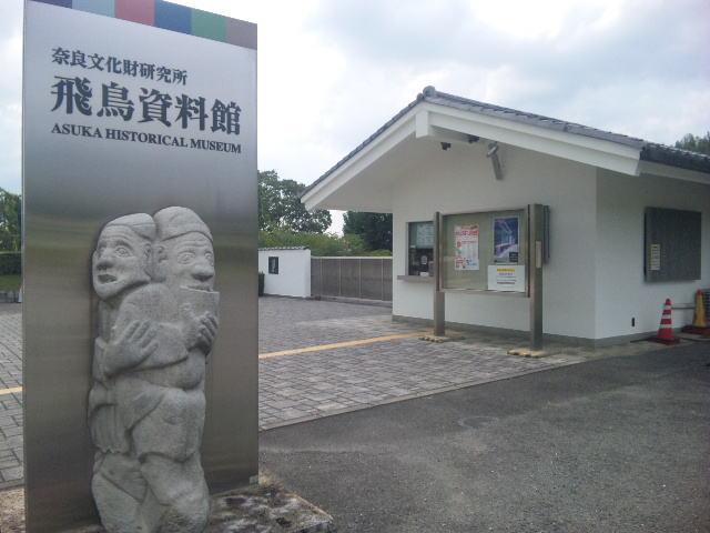 飛鳥資料館