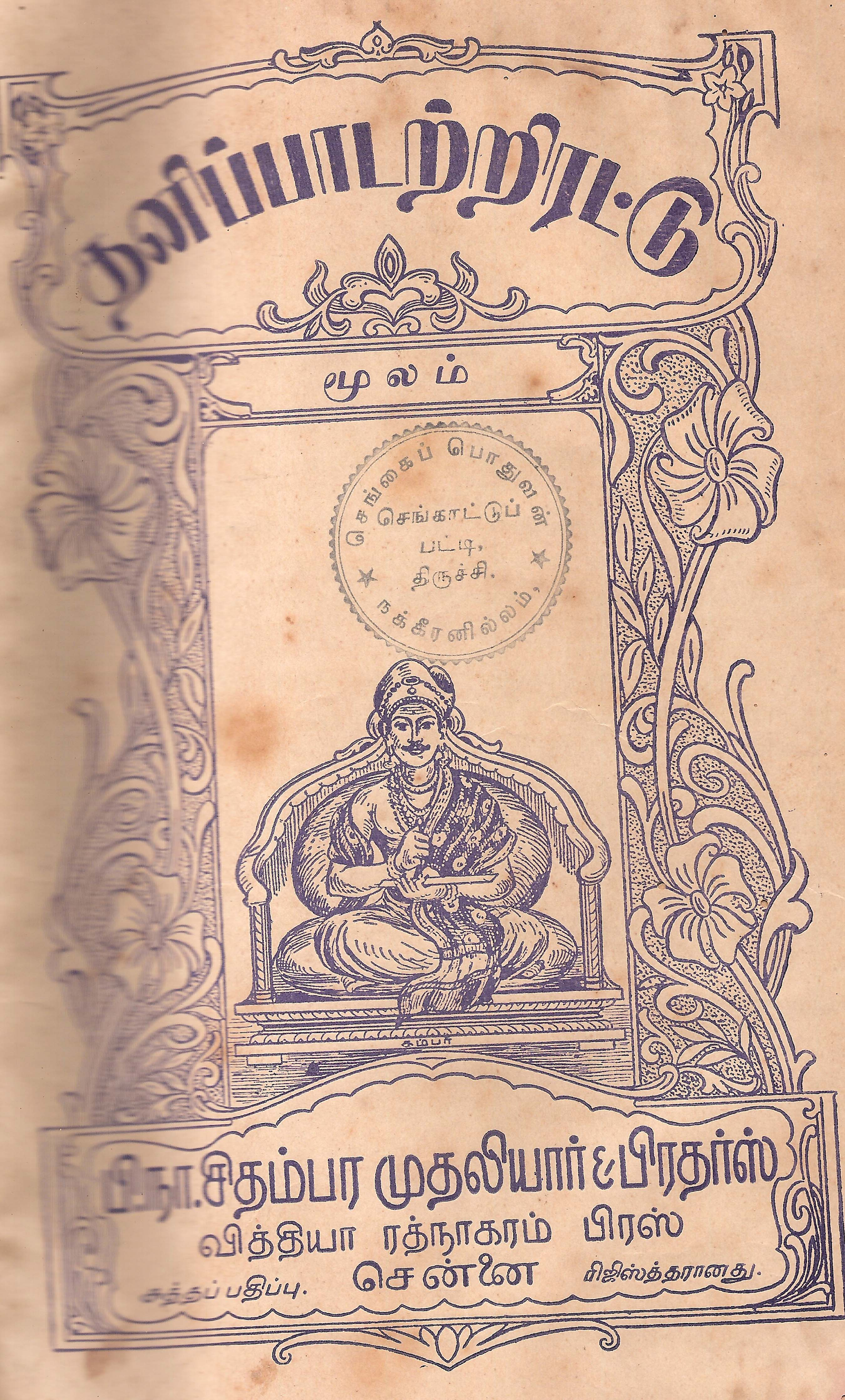 Adobe Photoshop Books Pdf In Tamil