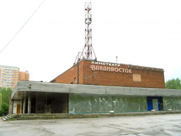 """File:Кинотеатр """"Владивосток"""". Москва.jpg"""