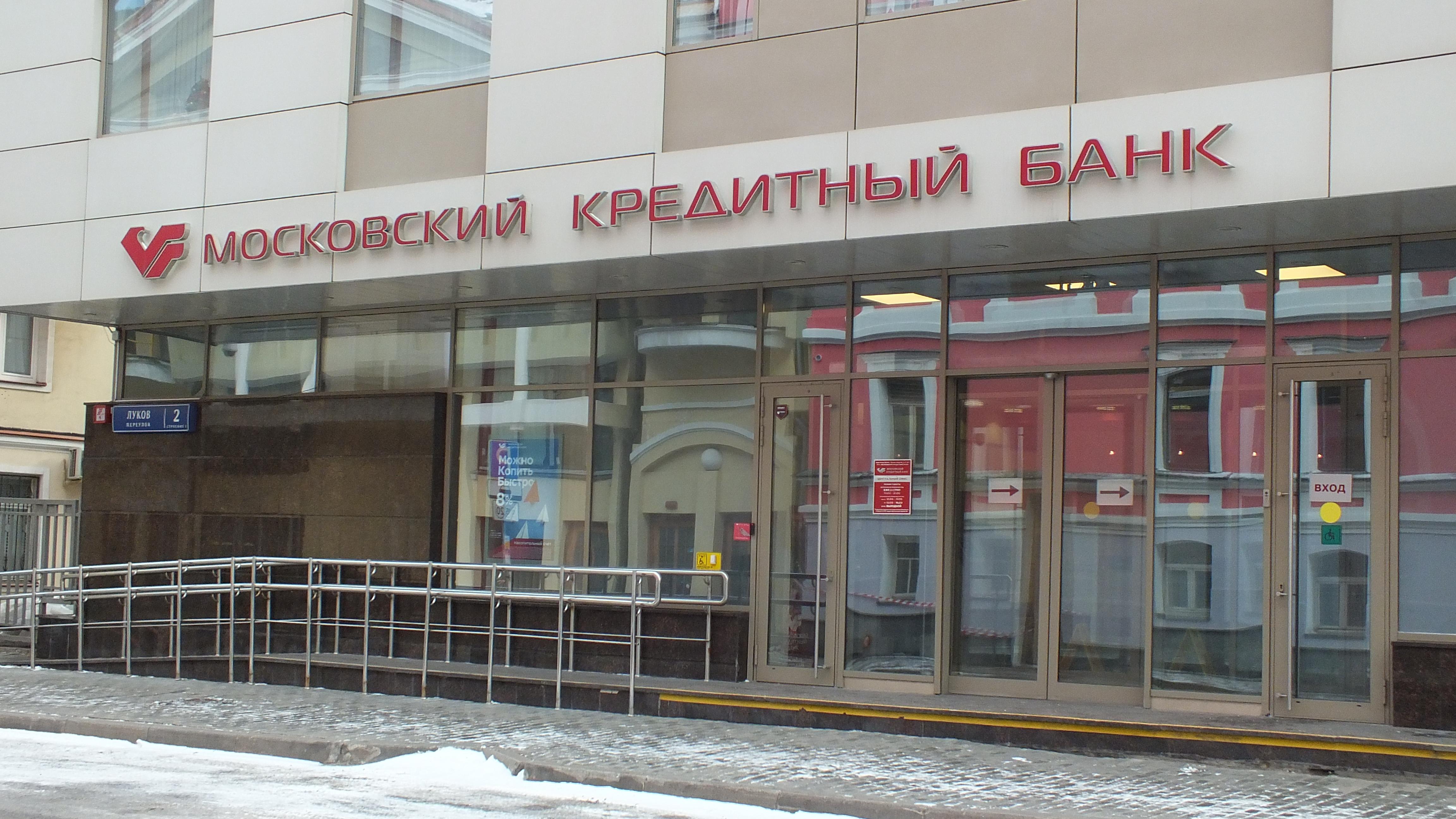 Московский кредитный банк вклады мега онлайн
