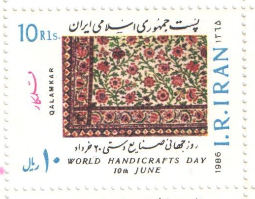 File 1986 World Handicrafts Day 10th June Stamp Of Iran 4 Jpg