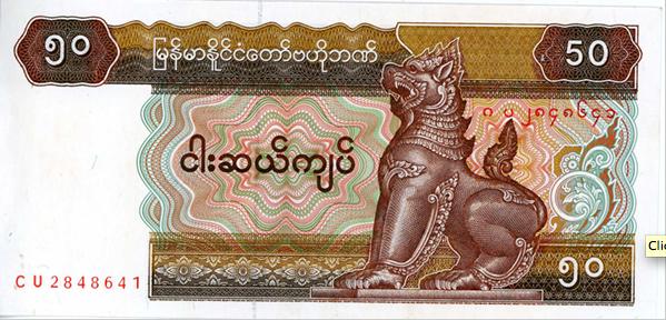 50ミャンマー チャット紙幣