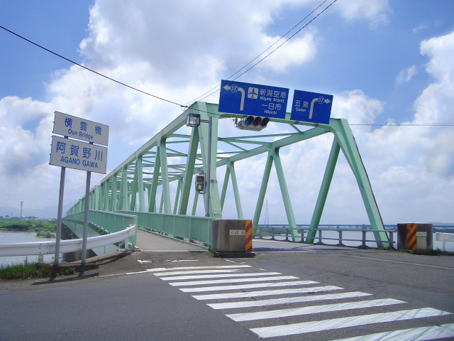 https://upload.wikimedia.org/wikipedia/commons/5/58/Agano_river_oun_bridge.jpg
