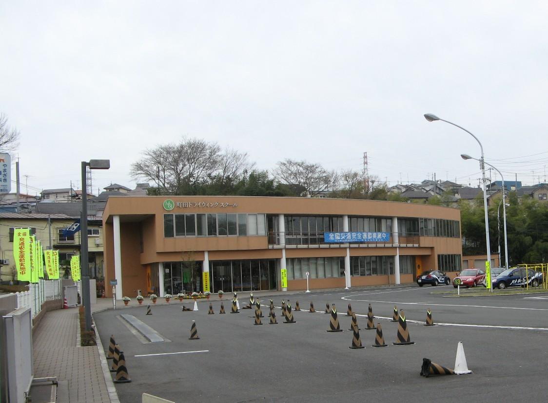 スクール 町田 ドライビング