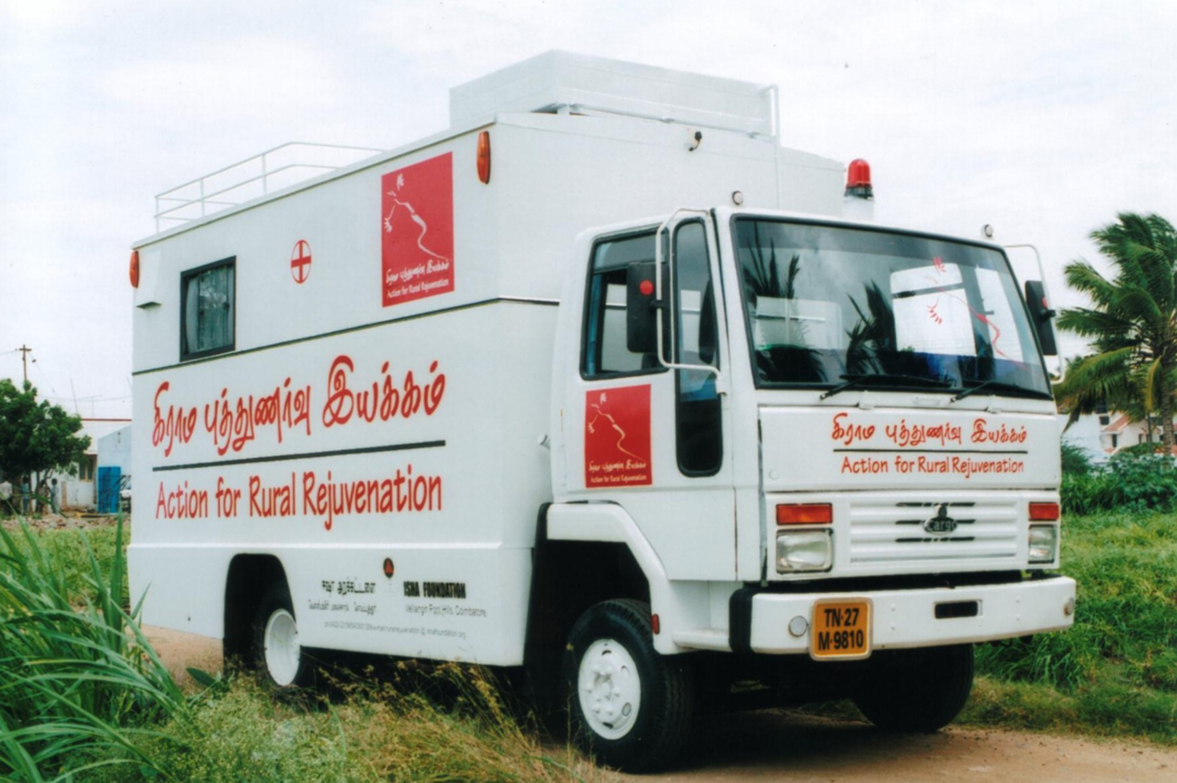 File:Mobile health clinic with arr jpg - Wikimedia Commons