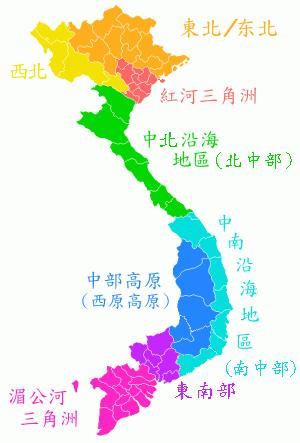 File:VietnameseRegions zh.png
