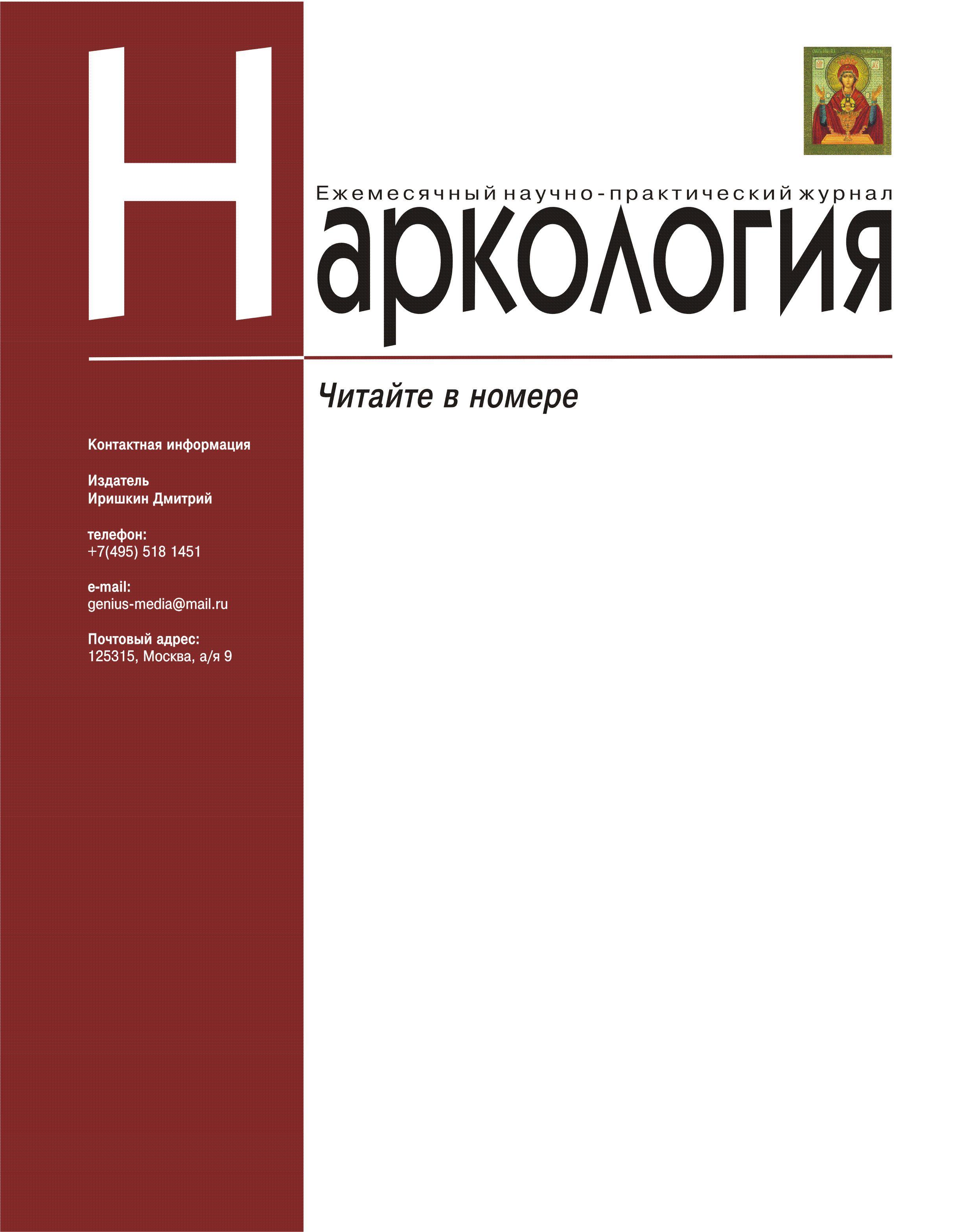 Наркология информация наркология петропавловск камчатский официальный