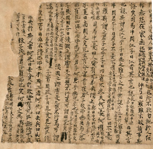 Analects of Confucius, from the Mogao Caves in Dunhuang, China