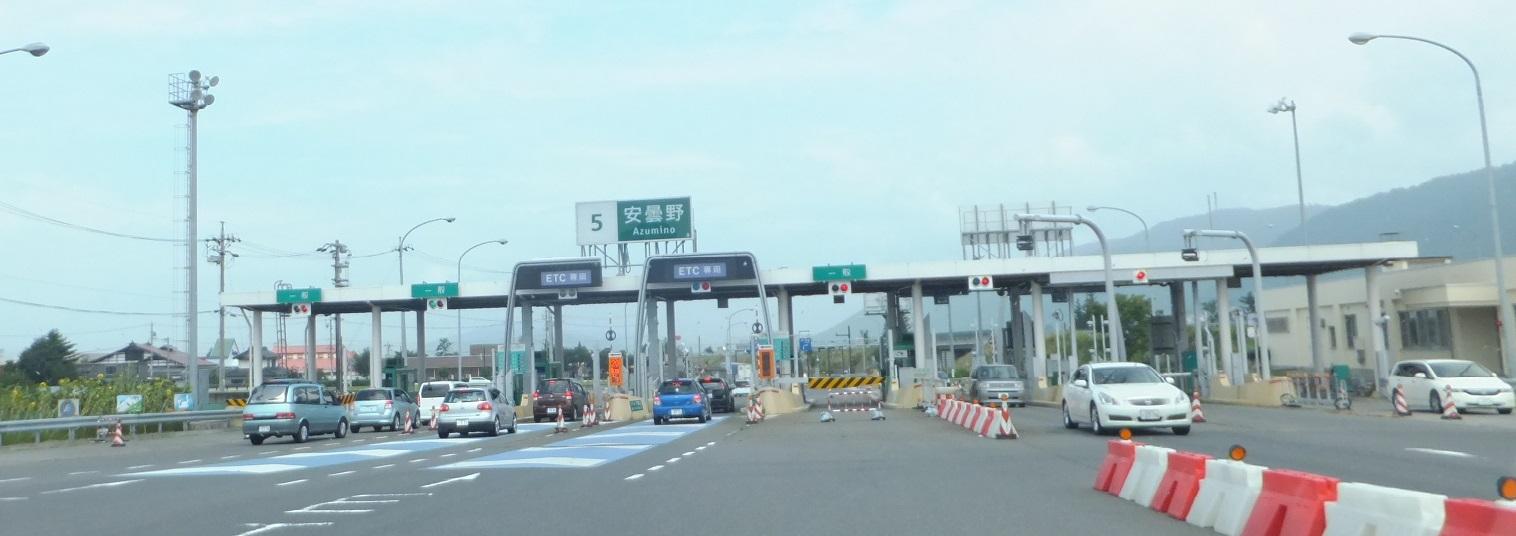 安曇野インターチェンジ(出口料金所)