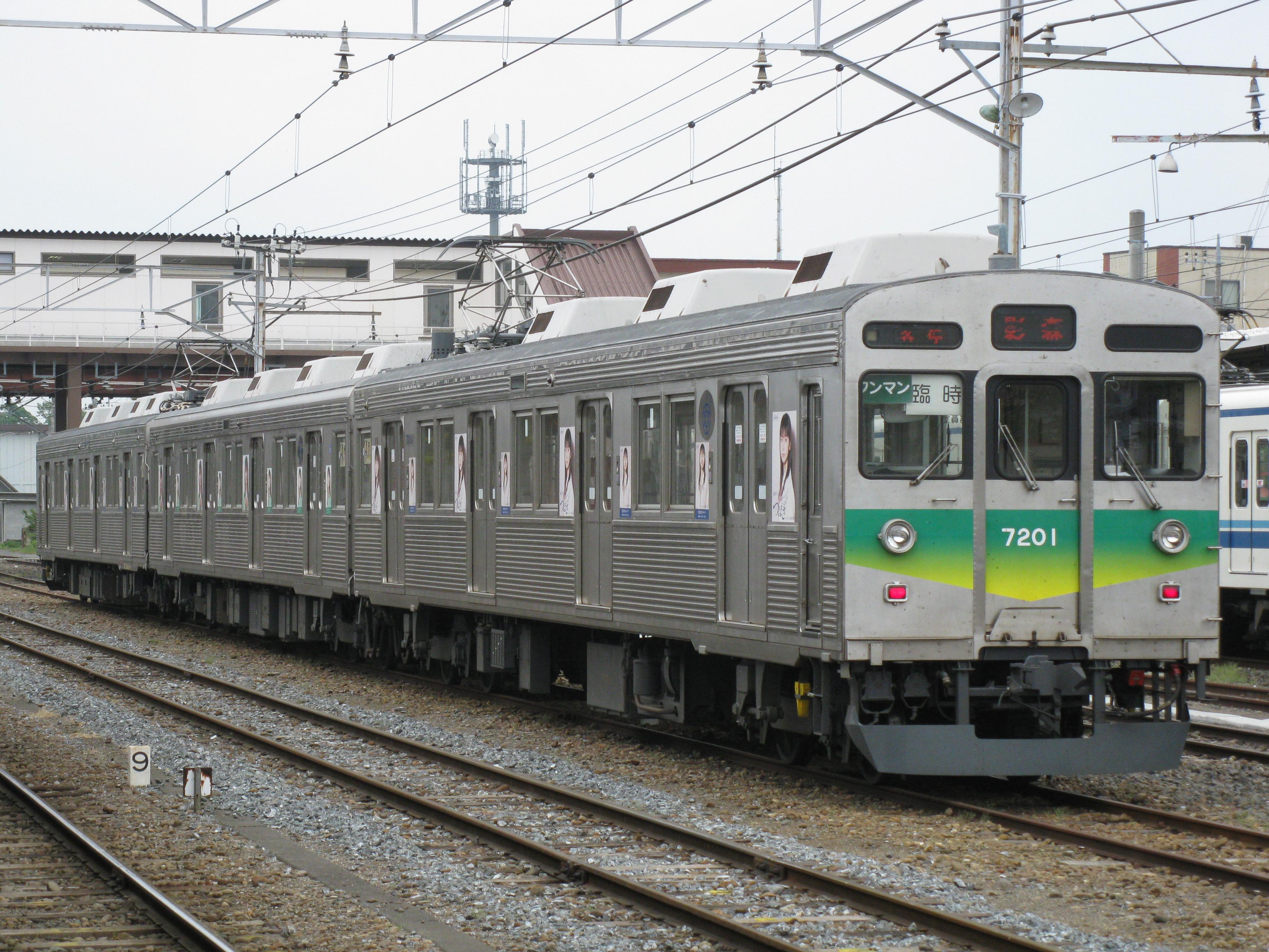 FileChichibu Railway 7001 20090505