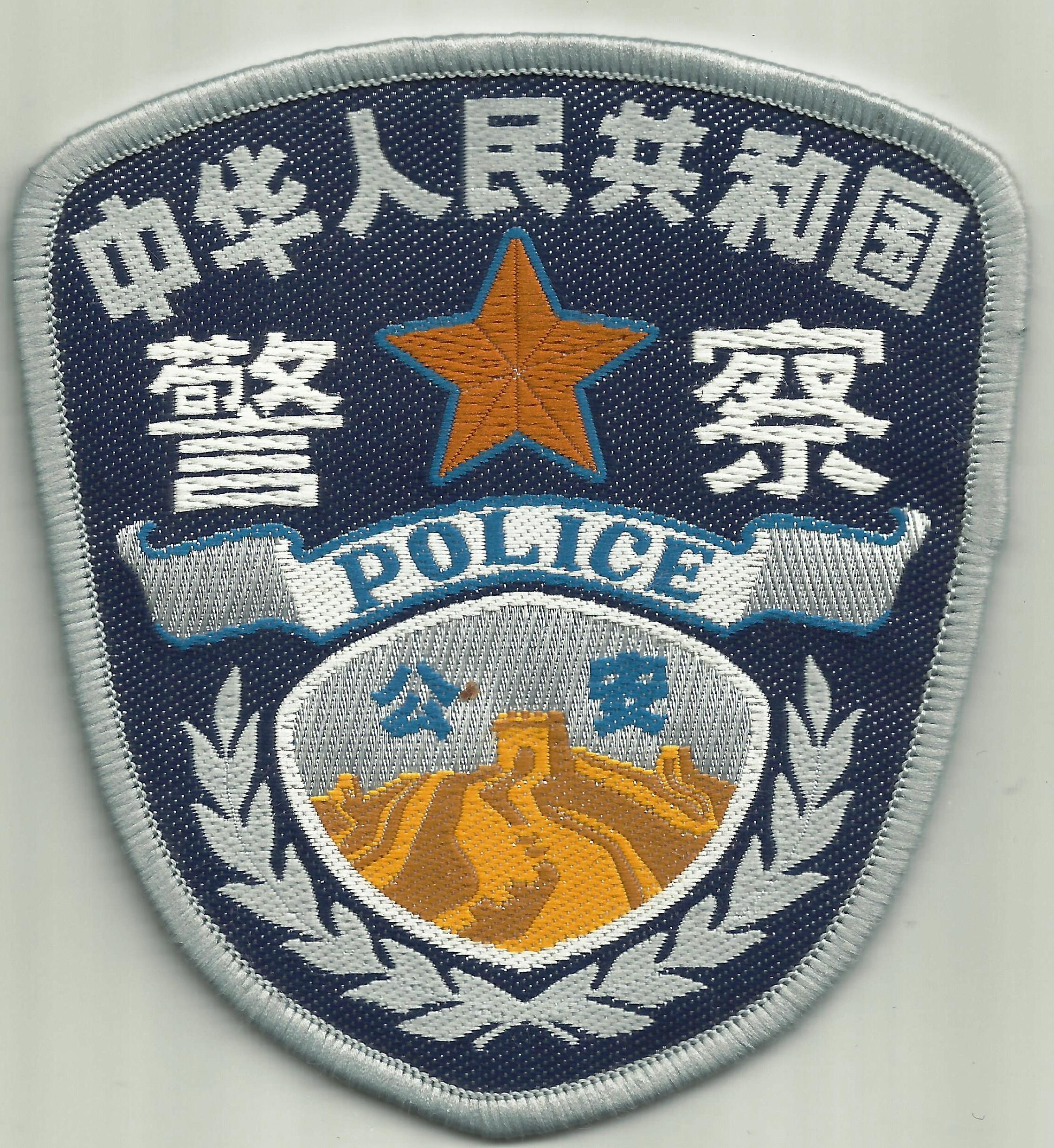 China Police: File:China Police Patch 02.jpg