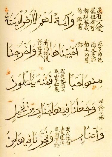 Chinese quran.jpg