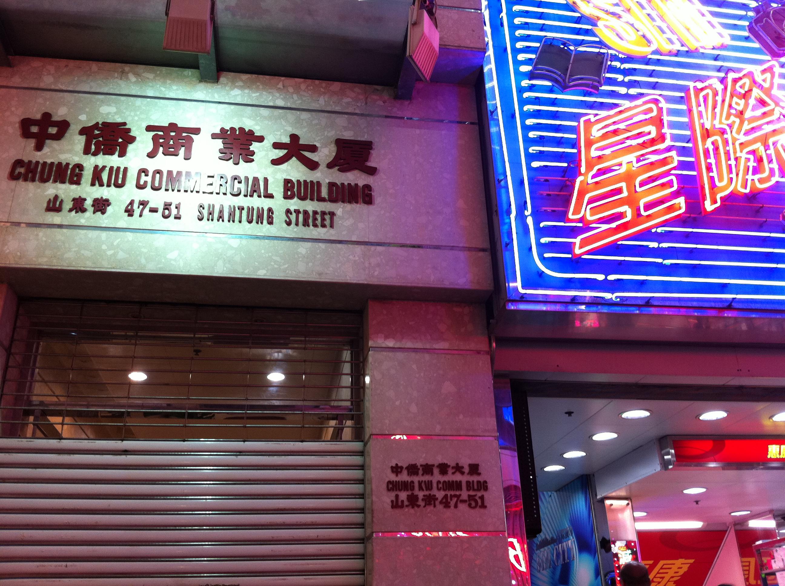 File:HK Mongkok 47-51 Shantung Street night Chung Kiu