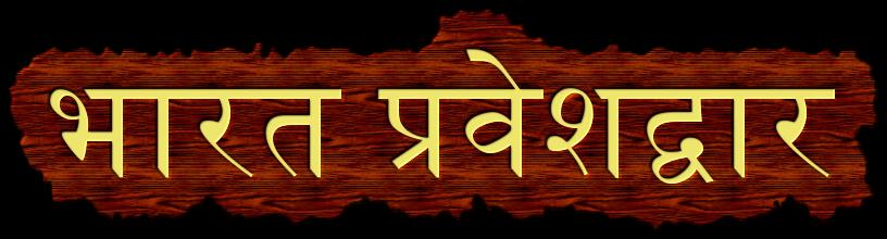 भारत प्रवेशद्वार