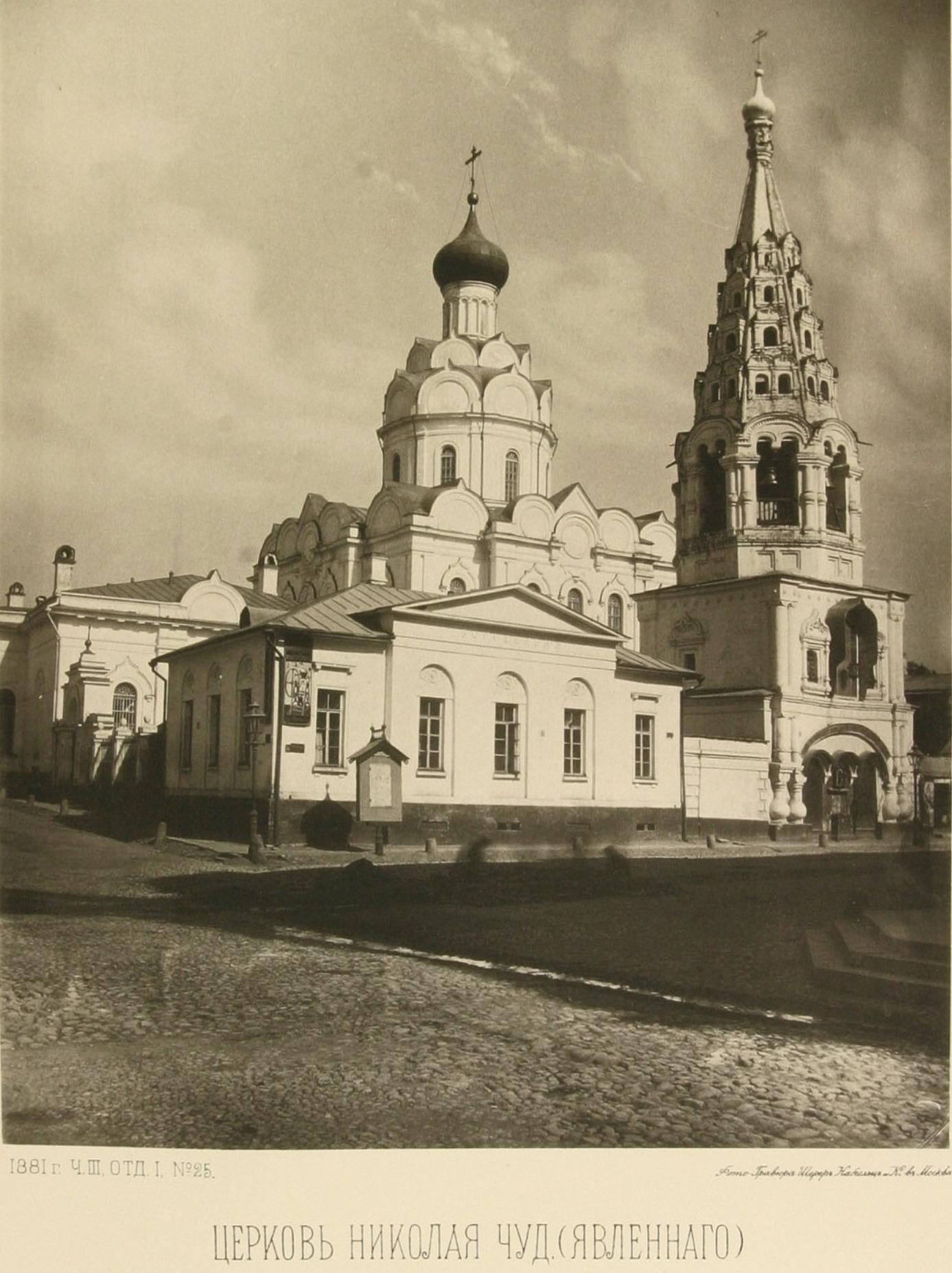 Файл:N.A.Naidenov (1882). V3.1.25. Nikola Yavlenny.png