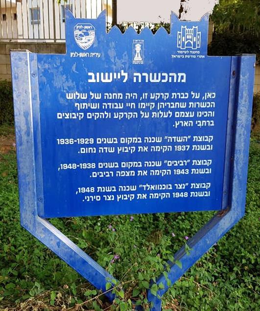שלט כחול - מהכשרה לישוב - ראשון לציון