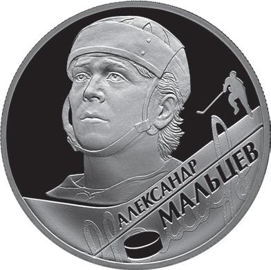 Памятная монета Банка России с портретом Александра Мальцева