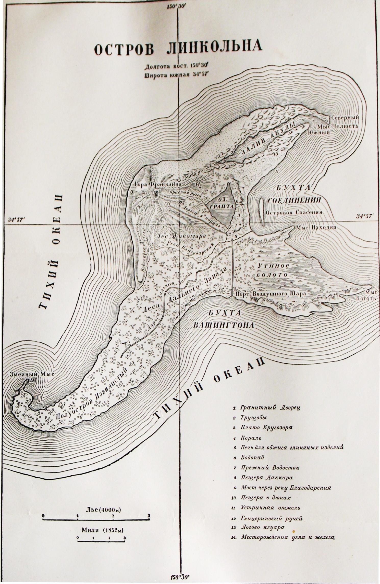 жюль верн фото таинственный остров