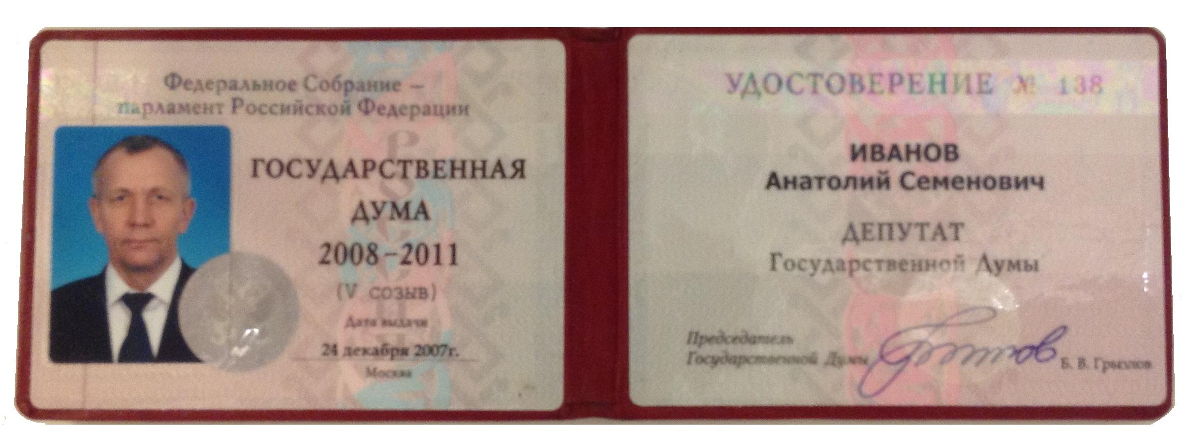 Удостоверение депутата госдумы с фото