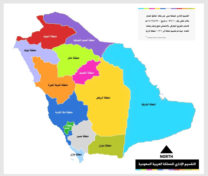 ملف خارطة التقسيم الإداري للمملكة العربية السعودية Png ويكيبيديا