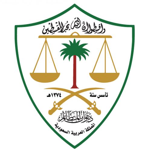 ديوان المظالم السعودية ويكيبيديا