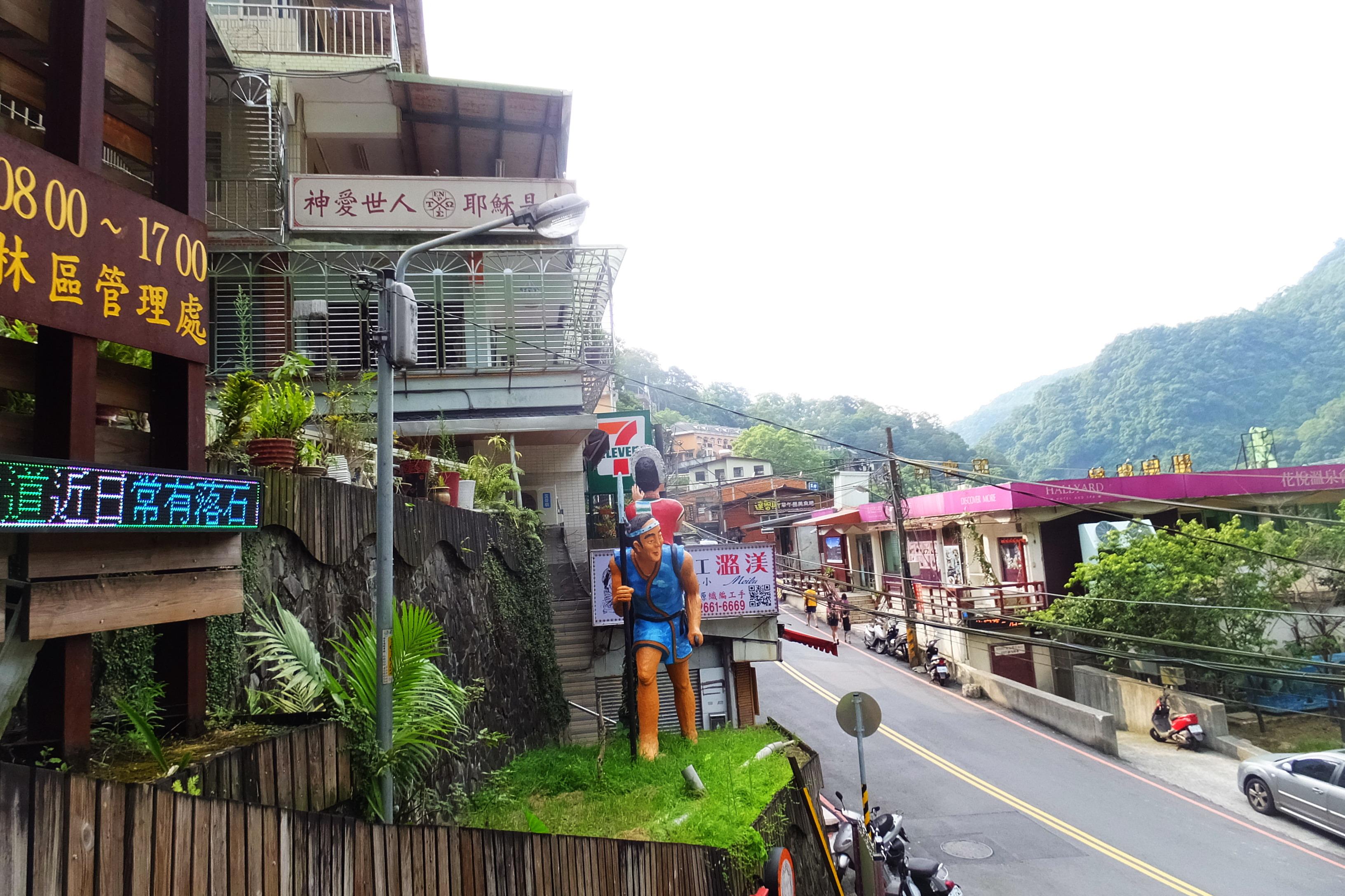 烏來溫泉街 wulai hot spring street - panoramio.jpg