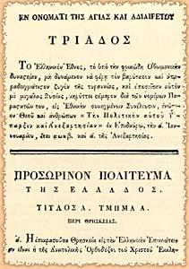 Première page de la Constitution.