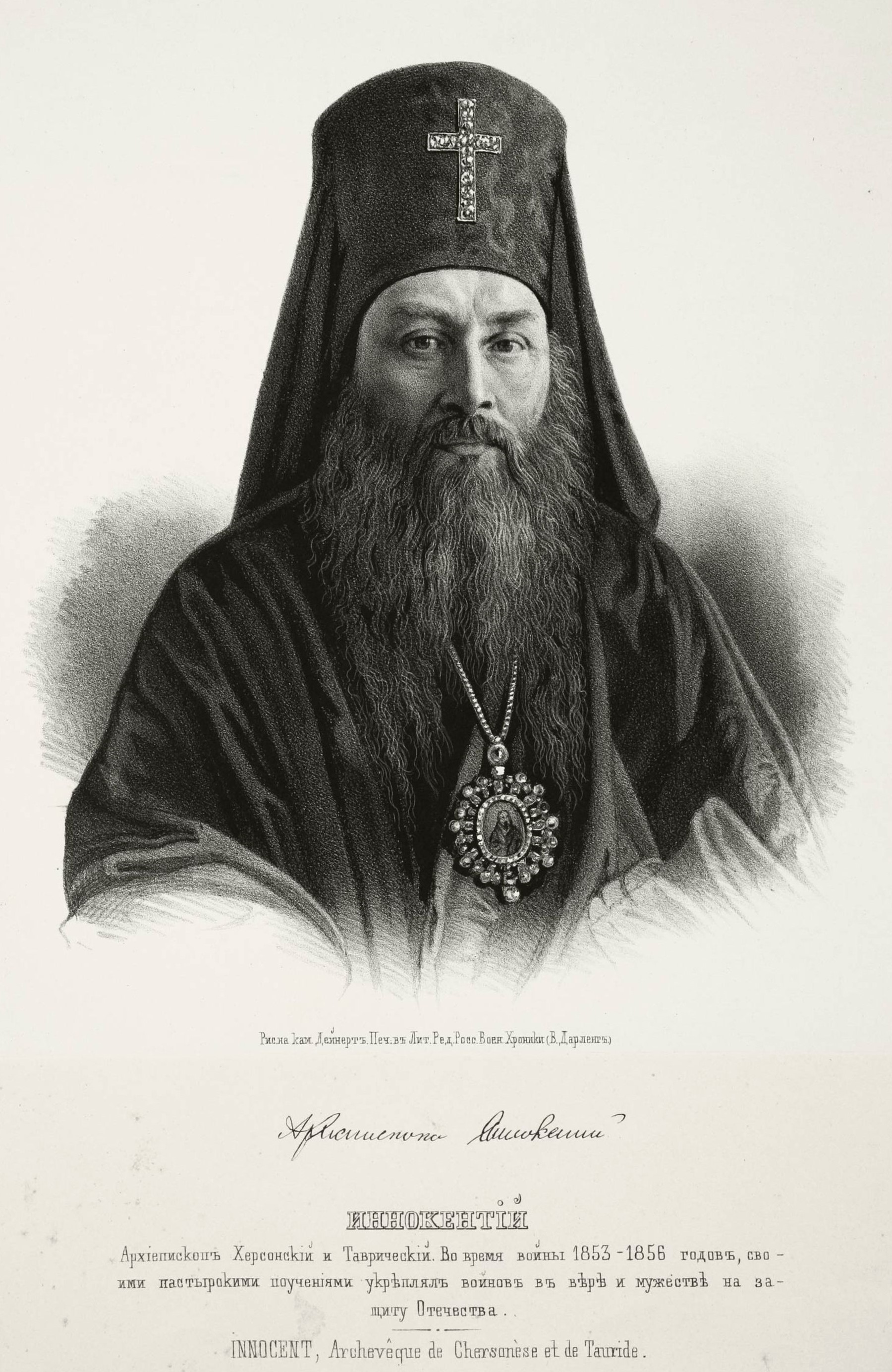 https://upload.wikimedia.org/wikipedia/commons/5/5a/Archbishop_Innocenty_Borisov.jpg