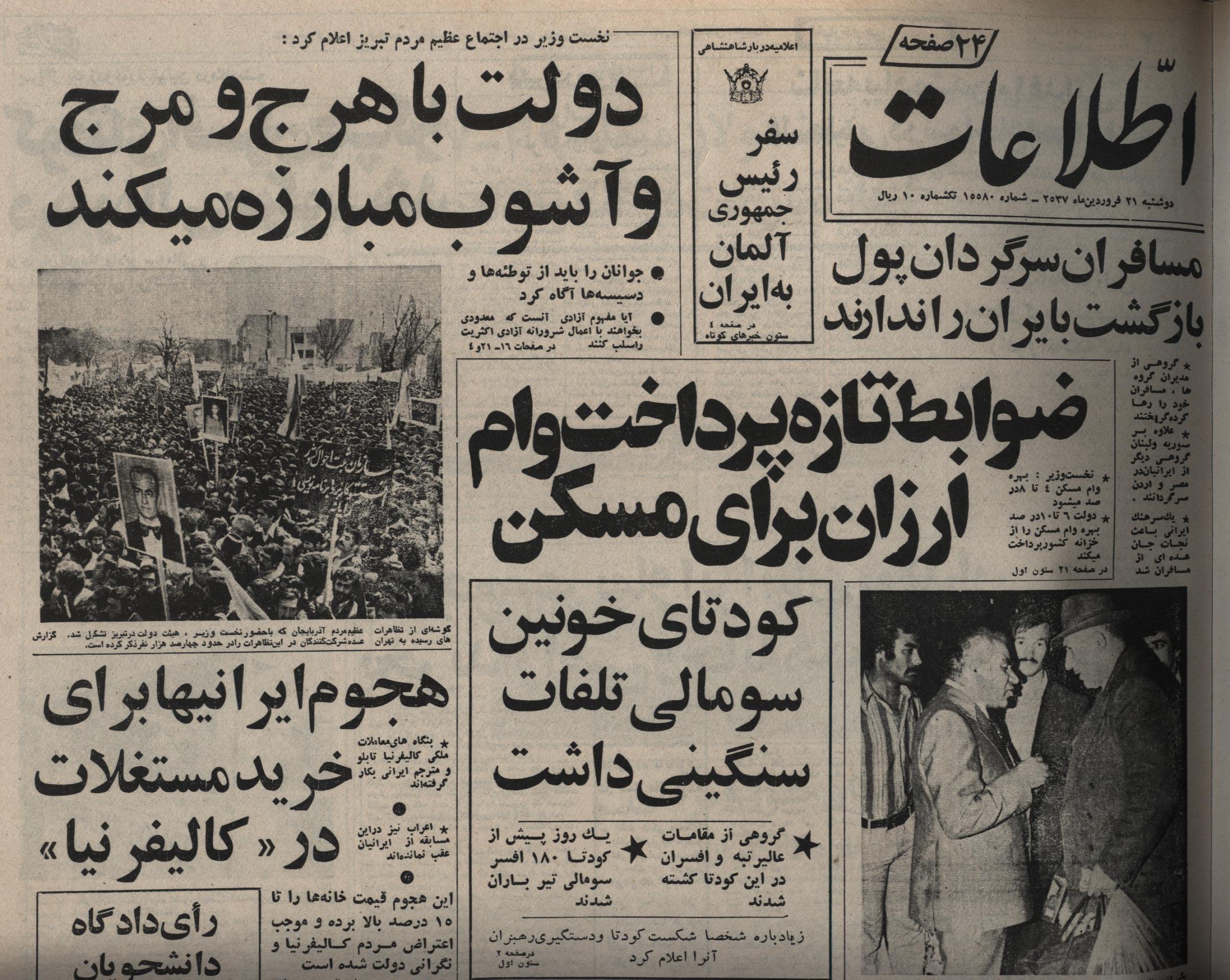 دانلود روزنامه زمان شاه