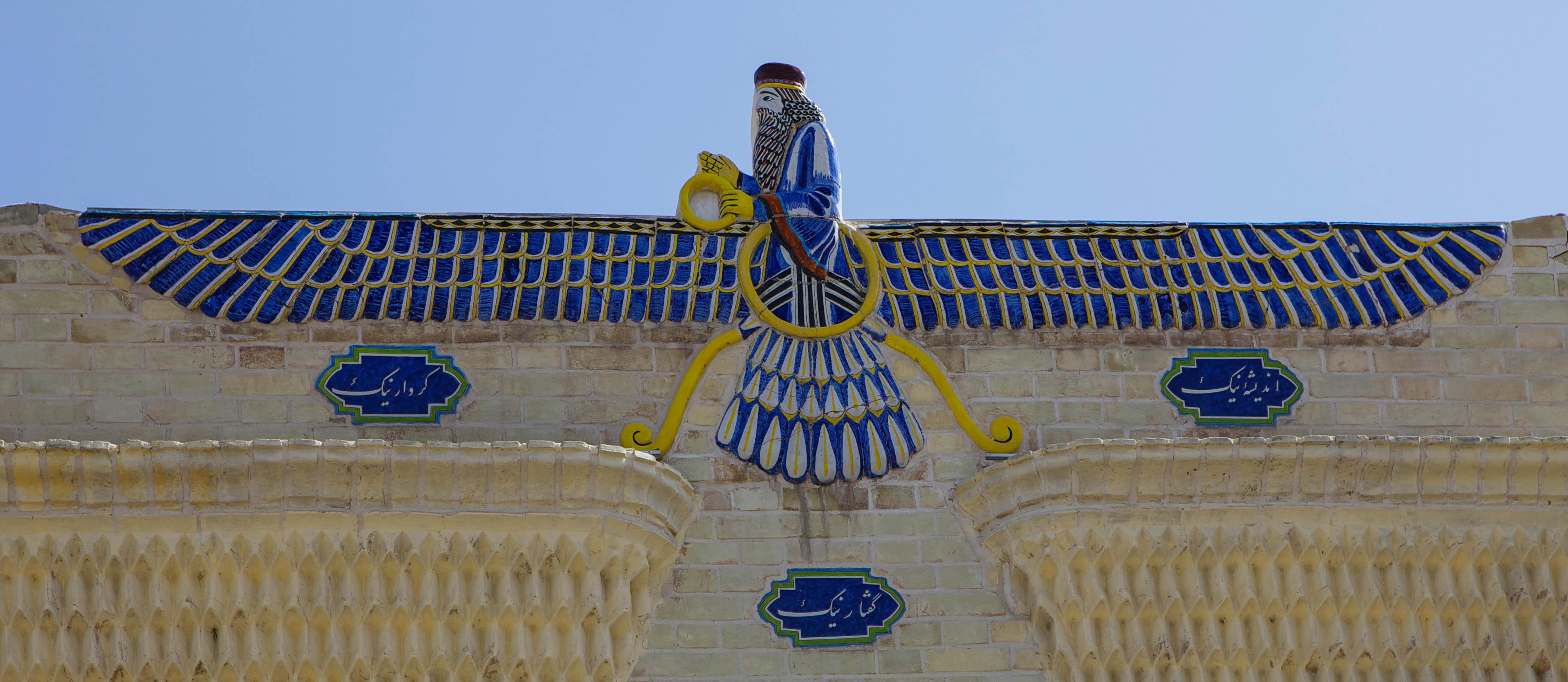 A Faravahar Symbol In A Fire Temple Illustration Ancient History
