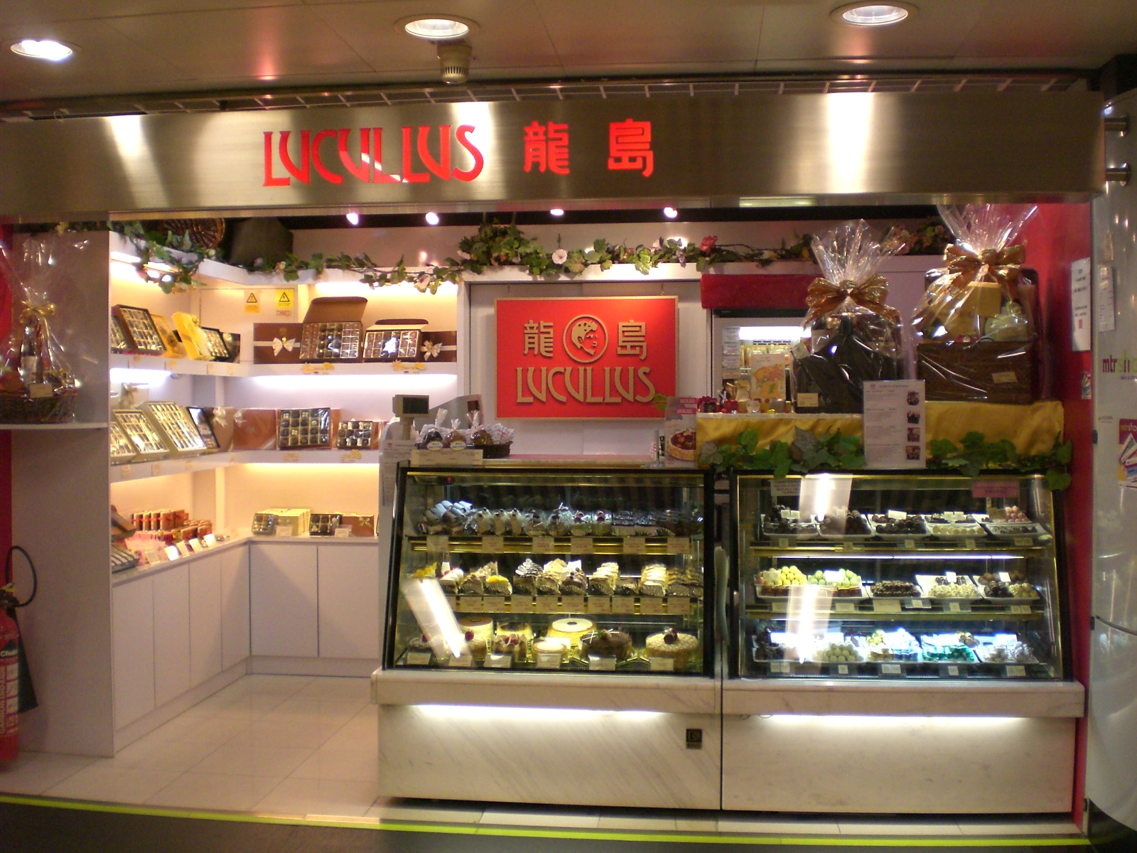 File hk food shop lucullus mtr shop jpg wikimedia commons for Cuisine store
