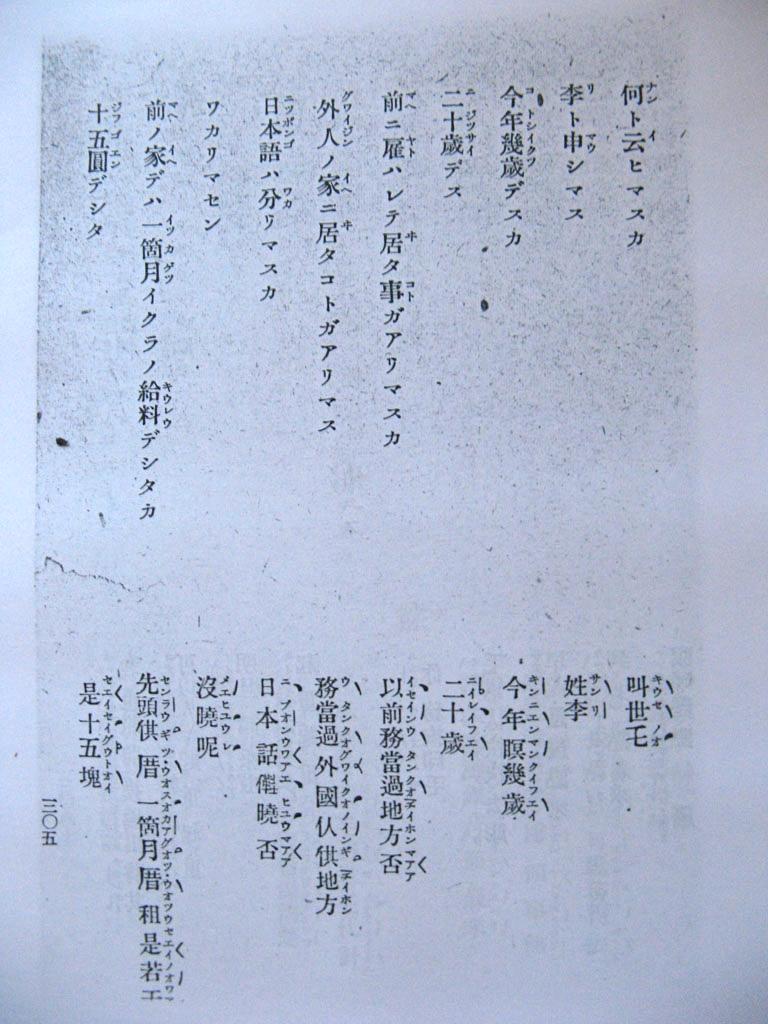 Japo-foochow2.jpg