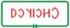 Orosztony rovastabla.png