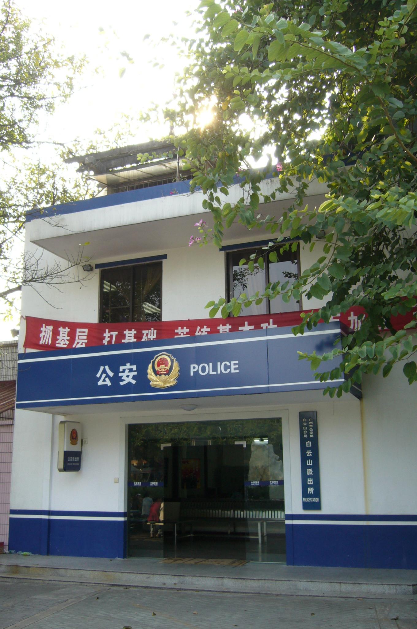 PRC Police Station