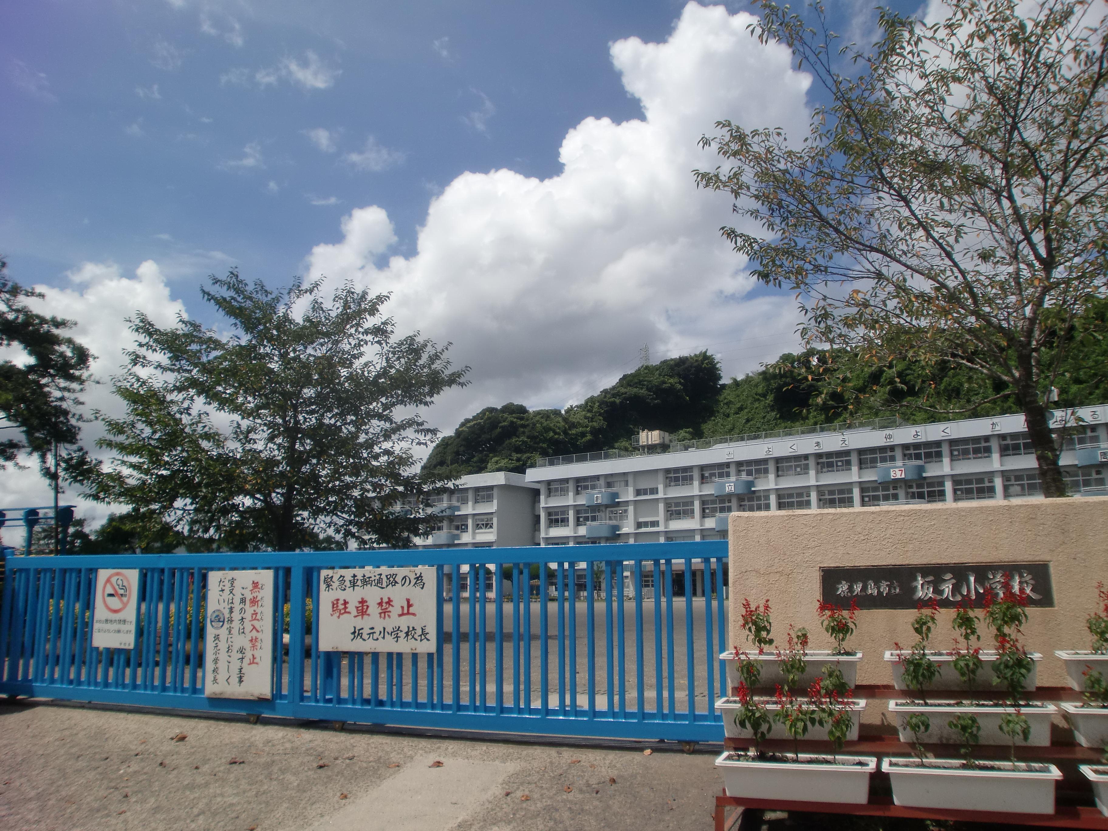File:Sakamoto Elementary School JPG - Wikimedia Commons