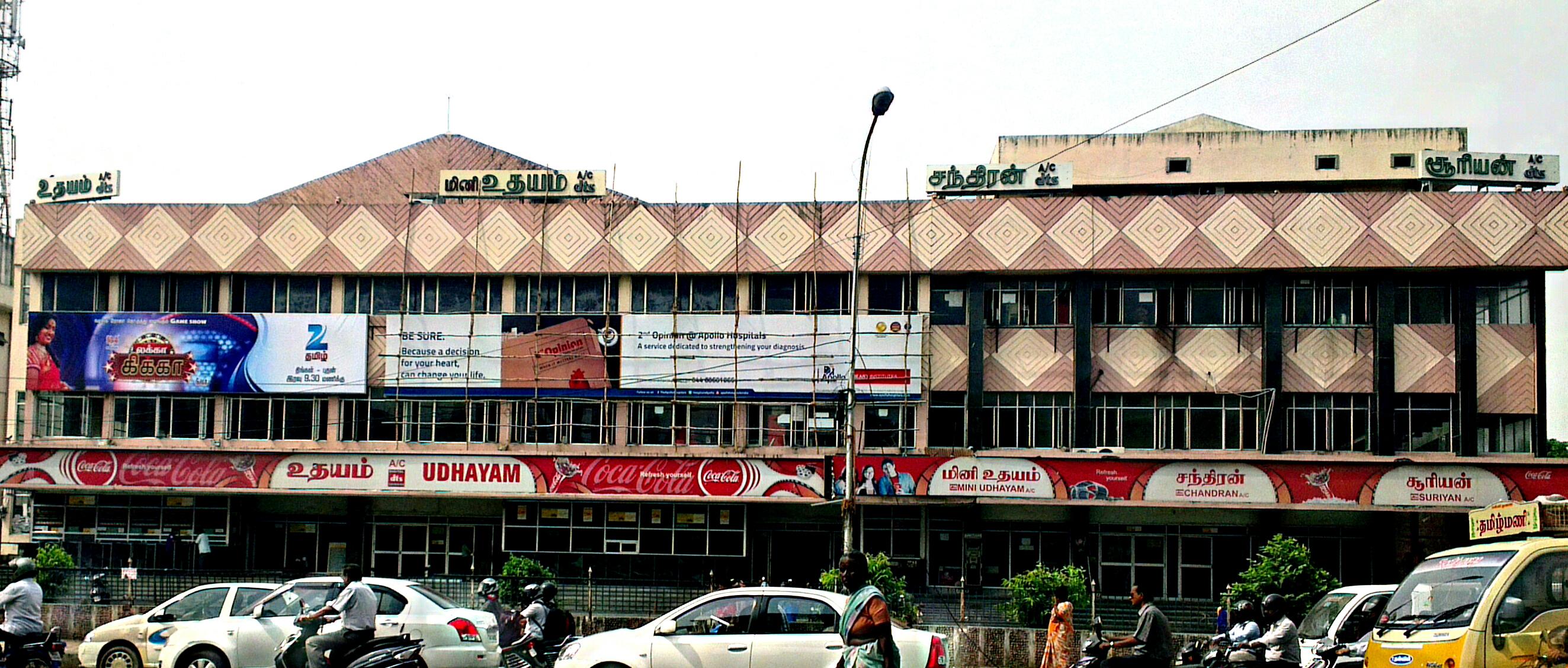 Udayam Theatre - Wikipedia