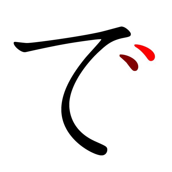 ファイル:で-red.png - Wikipedi...