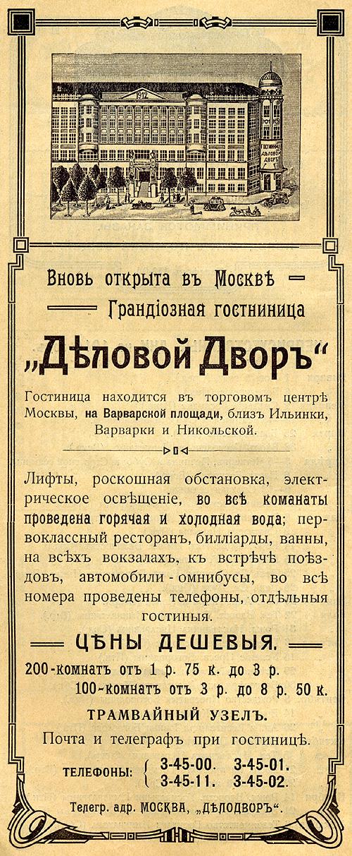 газета с объявлениями проституток
